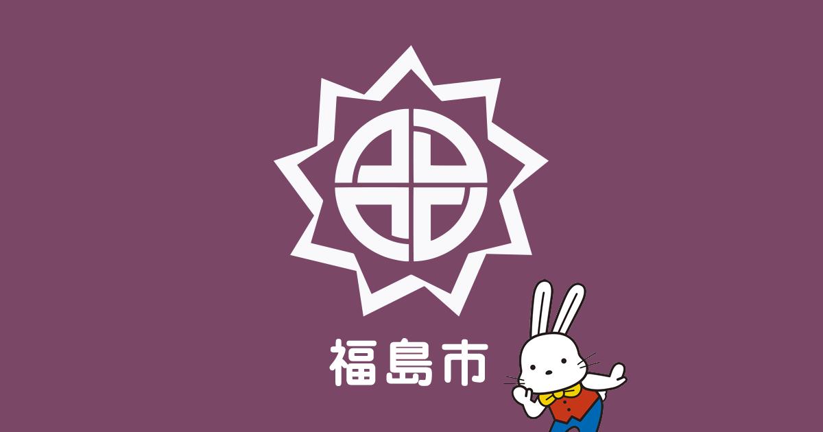 福島 市 コロナ 速報