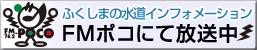 ふくしまの水道インフォメーションFMポコにて放送中